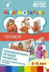 Теремок. Познавательно-речевое развитие. Наглядно-дидактическое пособие для детского сада. 3-5 лет