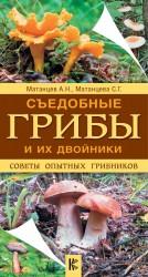 Грибы. Иллюстрированный атлас-определитель. Съедобные грибы и их двойники. Советы опытных грибников