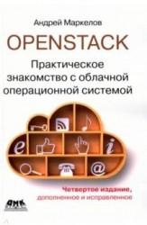 OpenStack. Практическое знакомство с облачной операционной системой. Четверное издание