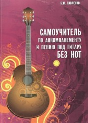 Самоучитель по аккомпанементу и пению под гитару без нот: учебно-методическое пособие