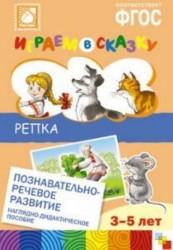 Репка. Познавательно-речевое развитие. Наглядно-дидактическое пособие для детского сада. 3-5 лет