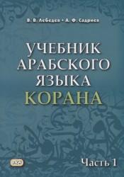 Учебник арабского языка Корана. В 2 частях. Часть 1