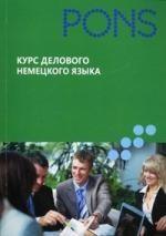 Курс делового немецкого языка