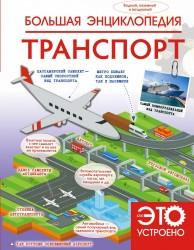 Большая энциклопедия. Транспорт