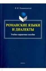 Романские языки и диалекты: учеб.-справ. пособие