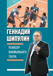 Режиссёр волейбольного театра