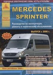 Mercedes-Benz Sprinter Выпуск с 2006 рестайлинг с 2009 с дизельными двигателями 2,2; 3,0 л. Эксплуатация. Ремонт. ТО