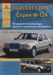 Автомобиль Audi A5 / Coupe / Sportback / S5/RS5. Руководство по эксплуатации, ремонту и техническому обслуживанию. Выпуск с 2007 г. Бензиновые двигатели: 1,8; 2,0; 3,0; 3,2; 4,2 л. Дизельные двигатели: 2,0; 2,7; 3,0 л.