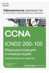 Официальное руководство Cisco по подготовке к сертификационным экзаменам CCNA ICND2 200-105: маршрутизация и коммутация, академическое издание