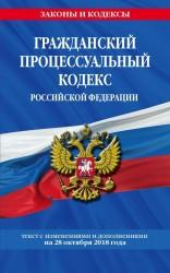 Гражданский процессуальный кодекс Российской Федерации: текст с изменениями и дополнениями на 28 октября 2018 года