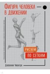 Фигура человека в движении. Рисуем по сеткам