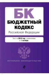 Бюджетный кодекс Российской Федерации. Текст на 2019 год с изменениями от 1 октября