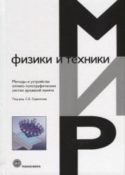 Методы и устройства оптико-голографических систем архивной памяти