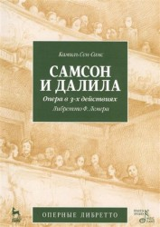 Самсон и Далила. Опера в трех действиях. К. Сен-Санс (музыка), Ф. Лемер (либретто)