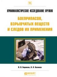 Криминалистическое исследование оружия, боеприпасов, взрывчатых веществ и следов их применения. Практическое пособие