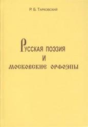 Русская поэзия и московские орфоэпы