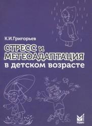 Стресс и метеоадаптация в детском возрасте