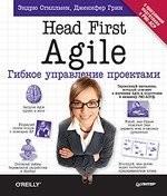 Head First Agile. Гибкое управление проектами. С программой подготовки к PMI-ACP