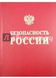 Безопасность России. Безопасность железнодорожного транспорта в условиях Сибири и Севера