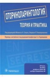 Оториноларингология. Теория и практика. Руководство