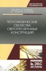 Теплофизические свойства светопрозрачных конструкций: Монография. Фокин В.М., Ковылин А.В. и др.