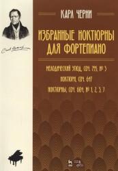 Избранные ноктюрны для фортепиано. Мелодический этюд, соч. 795, № 3, Ноктюрн, соч. 647, Ноктюрны, соч. 604. № 1, 2, 3, 7: Ноты