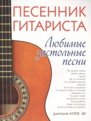 Песенник гитариста. Любимые застольные песни