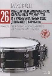 26 стандартных американских барабанных рудиментов и 7 рудиментальных соло для малого барабана. The 26 standard american drum rudiments and 7 rudimental snare drum solos