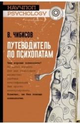 Путеводитель по психопатам