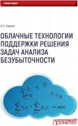 Облачные технологии поддержки решения задач анализа безубыточности. Монография