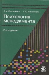 Психология менеджмента Учеб. пос.