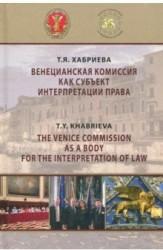 Венецианская комиссия как субъект интерпретации права. Монография