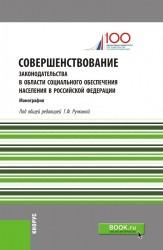 Совершенствование законодательства в области социального обеспечения населения в Российской Федерации
