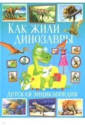 Как жили динозавры. Детская энциклопедия(МЕЛОВКА)