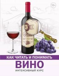 Как читать и понимать вино. Интенсивный курс