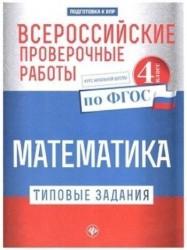 Всероссийские проверочные работы. Математика : типовые задания по ФГОС : курс начальной школы : 4 класс