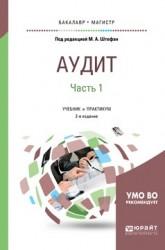 Аудит в 2 ч. Часть 1 2-е изд., пер. и доп. Учебник и практикум для бакалавриата и магистратуры