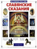 Славянские сказания