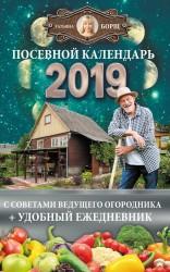 Посевной календарь на 2019 год с советами ведущего огородника + удобный ежедневник