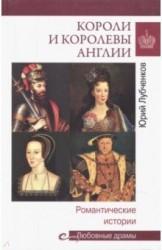 Любовные драмы Короли и королевы Англии. Романтические истории