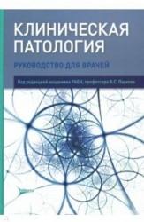 Клиническая патология. Руководство