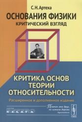 Основания физики (критический взгляд). Критика основ теории относительности