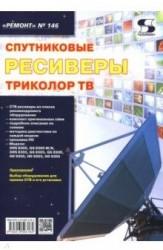 Ремонт. Вып.146. Спутниковые ресвиверы ТРИКОЛОР ТВ