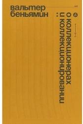 О коллекционерах и коллекционировании