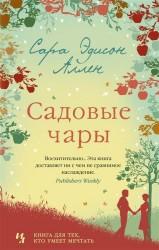 Садовые чары: роман