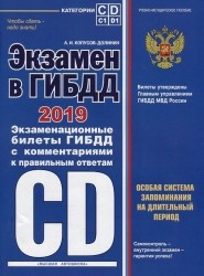 Экзамен в ГИБДД. Категории C, D, подкатегории C1, D1 (с изменениями и дополнениями на 2019 год)