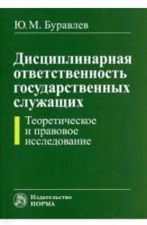 Дисциплинарная ответственность государственных служащих. Теоретическое и правовое исследование