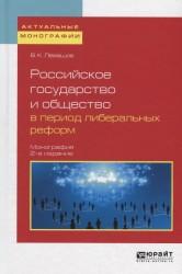 Российское государство и общество в период либеральных реформ. Монография
