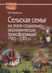 Сельская семья на этапе социально-экономических трансформаций 1985–2002 гг.