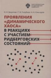 """Проявления """"динамического хаоса"""" в реакциях с участием ридберговских состояний"""